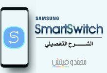 Samsung Smart Switch Backup Tool