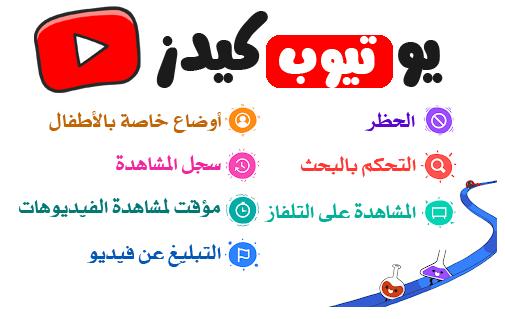 تحميل يوتيوب كيدز apk