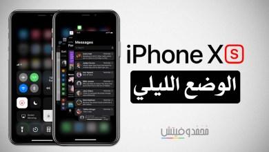 iPhone Xs Dark Mode