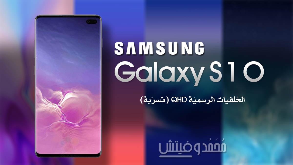 حمّل خلفية سامسونج Galaxy S10 المُسربة   عالية الجودة بدقة +QHD