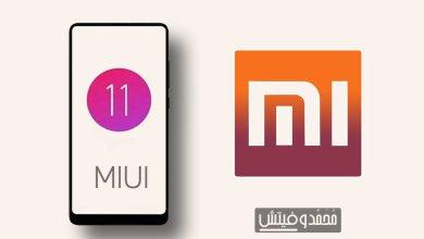هواتف شاومي وريدمي الحاصلة على تحديث MIUI 11