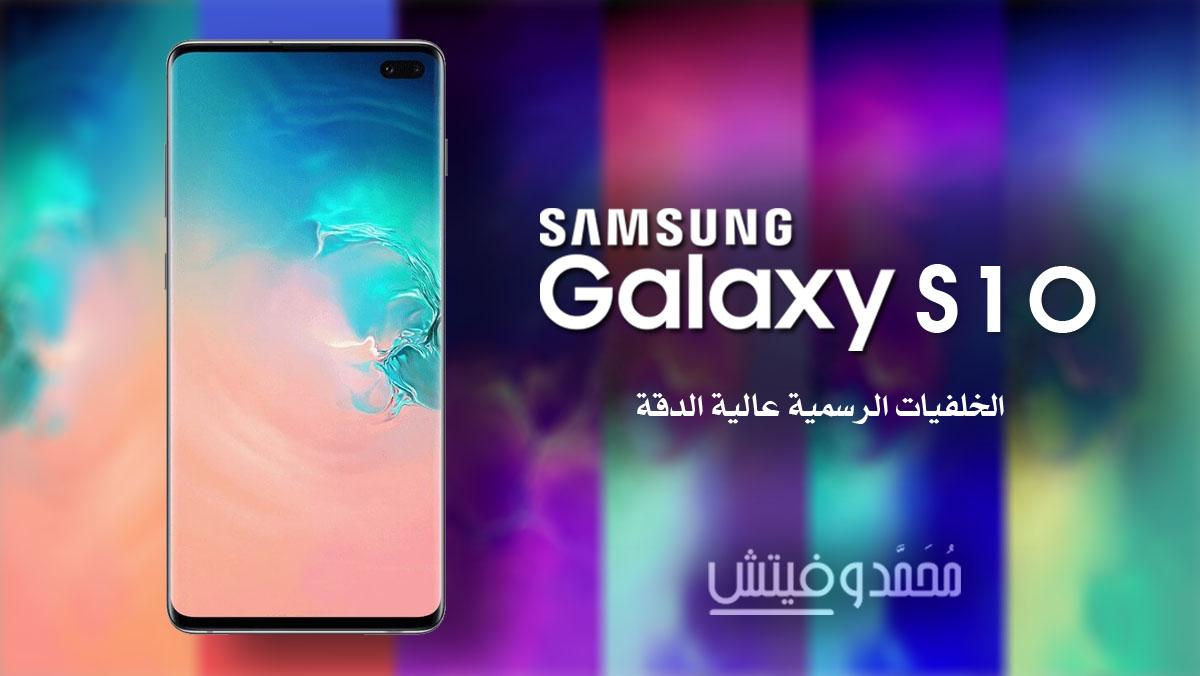 تحميل خلفيات سامسونج Galaxy S10, S10 Plus, S10e | الأصلية بدقة 4K