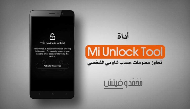 اداة Mi Unlock لتخطي حساب Mi Cloud