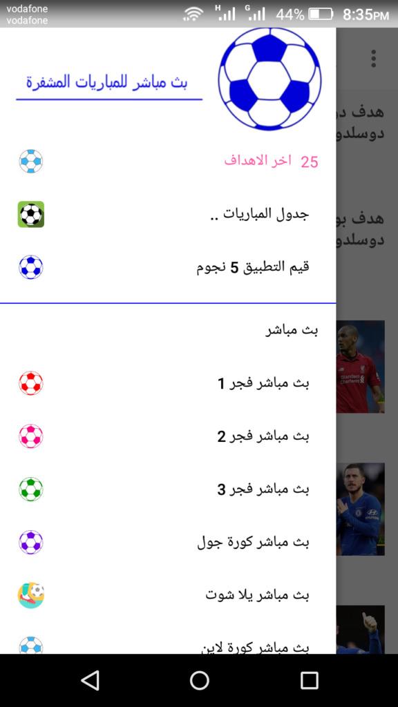 تطبيق كورة مباشر للاندرويد 2019 محمدوفيتش 1