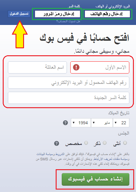 فيسبوك تسجيل الدخول الى فيس بوك على الكمبيوتر على الهاتف وكذلك التابلت