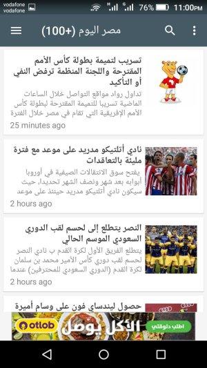 اخبار الرياضة مصر اليوم
