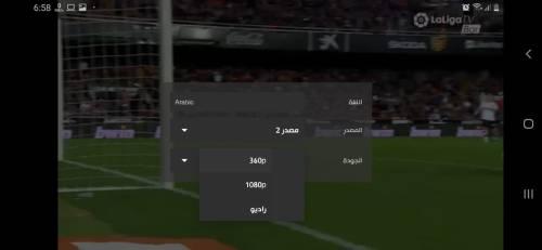 موبي كورة 3.3.3 بث مباشر