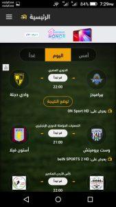 Download FilGoal App Mohamedovic 09 576x1024 1