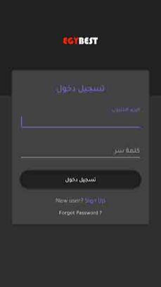 تحميل Egy Best Application