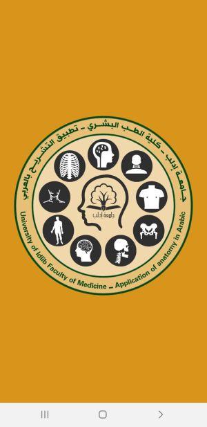 شرح التعامل مع تطبيق Anatomy in Arabic
