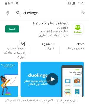 تثبيت تطبيق Duolingo