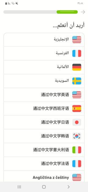 اللغات الموجودة في التطبيق