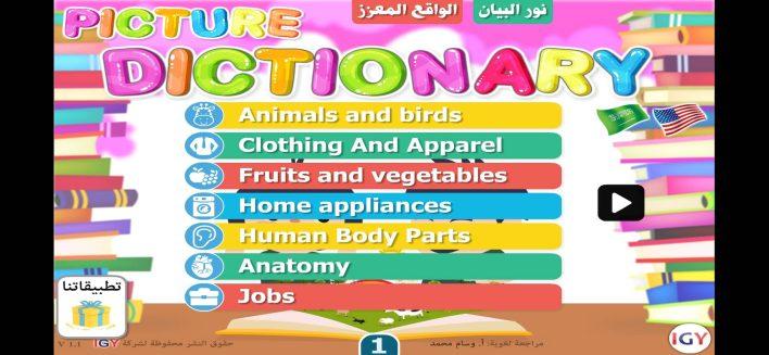 الصفحة الرئيسية للتطبيق