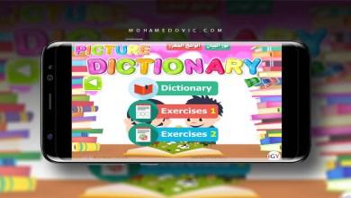 تطبيق القاموس المصور لتعليم الانجليزي للأطفال