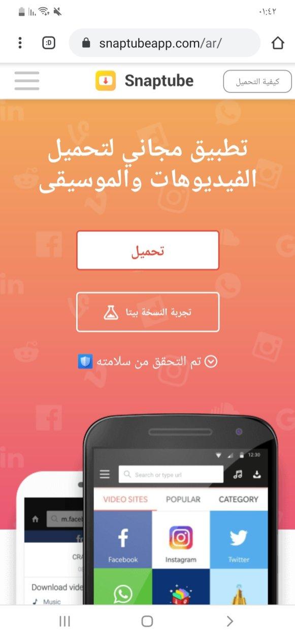 الموقع الرسمي لتطبيق Snaptube