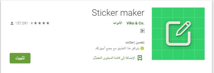 تطبيق Sticker maker