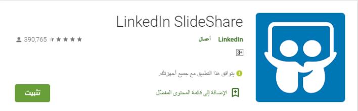 تطبيق SlideShare
