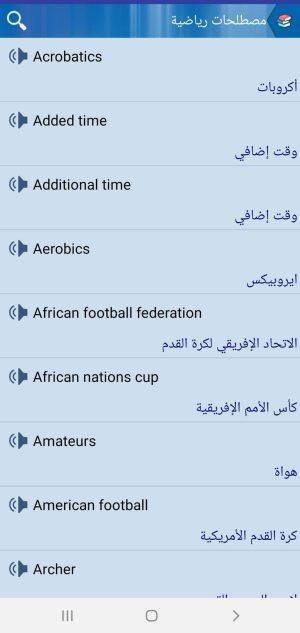 قاموس-المصطلحات-2