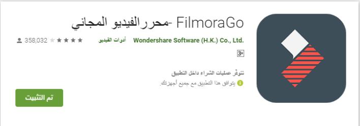 تطبيق فيلموراجو لتعديل وتقطيع الفيديو على الاندرويد