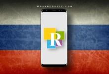تعلم اللغة الروسية من الهاتف