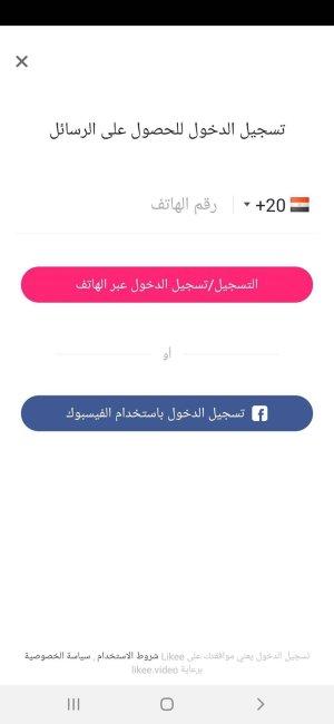 التسجيل في تطبيق Likee