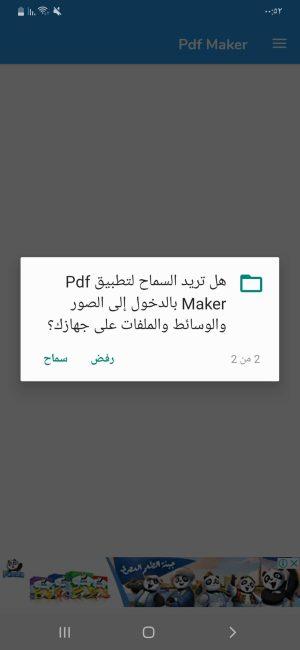 ثاني إذن في تطبيق PDF Maker