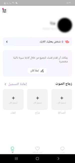 حسابك في تطبيق Tiya