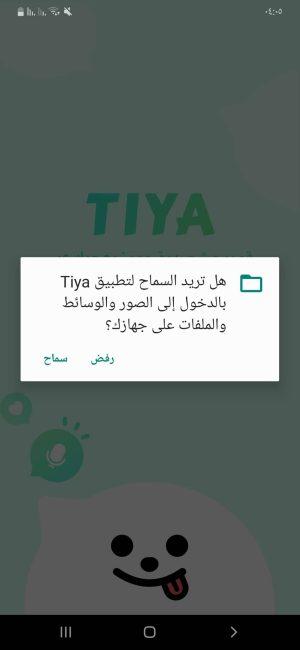 ثالث إذن في تطبيق Tiya