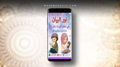 تحميل تطبيق نور البيانات لتعليم قراءة القرآن للأطفال