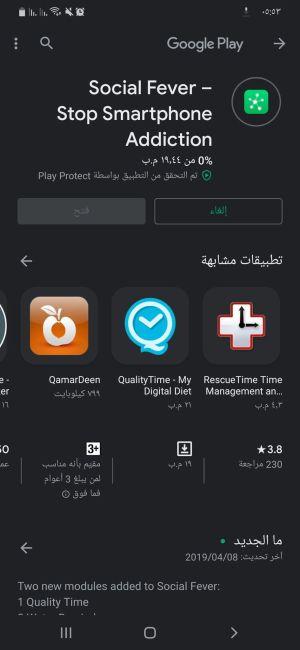 الضغط على كلمة تثبيت تطبيق Social Fever أحد تطبيقات قفل التطبيقات للاندرويد