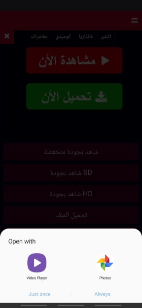 إختيار مشغل الفيديو على موفيز لاند apk