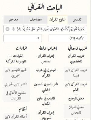 تطبيق الباحث القرآني أحد تطبيقات تعليم القران