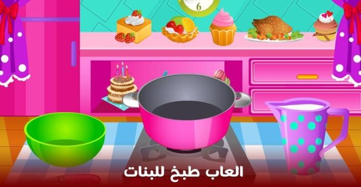 بنات طبخ لعبة تحضير كعكة 4