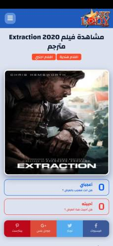 فيلم Exrtraction 2020 من لودي نت