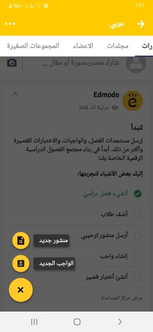 إنشاء منشور أو واجب منزلي في تطبيق ادمودو