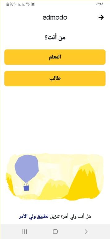 اختيار طالب في تطبيق ادمودو
