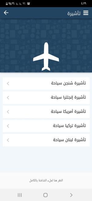 التأشيرات في تطبيق Egr2atk