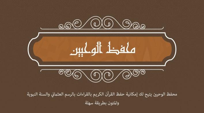 تطبيق محفظ الوحيين أحد تطبيقات حفظ القرآن الكريم