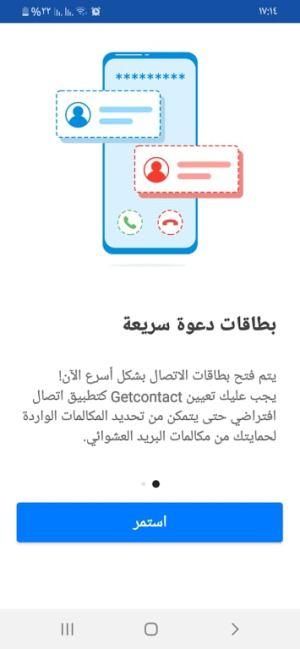 تعيين تطبيق getcontact كتطبيق اتصال افتراضي