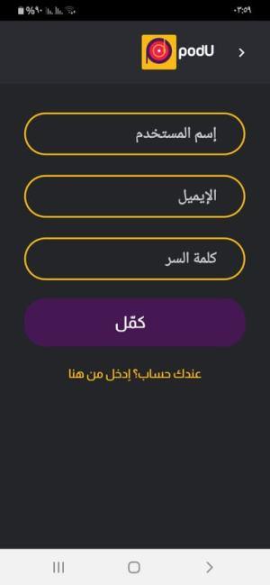 تسجيل حساب في تطبيق بوديو