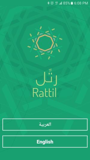 تطبيق Rattil