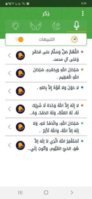 قائمة التنبيهات في تطبيق ذكر