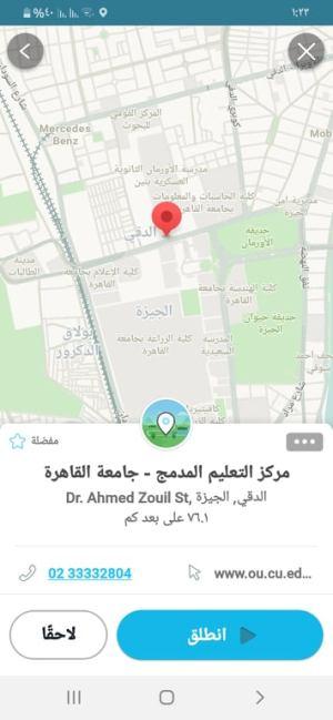 مركز التعليم المدمج - جامعة القاهرة