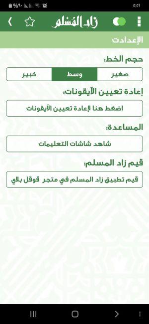 الضبط في تطبيق زاد المسلم