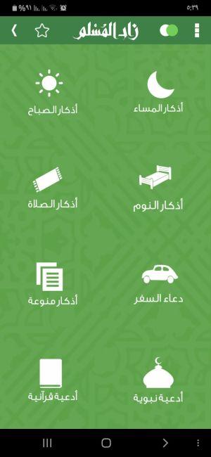 الصفحة الرئيسية لتطبيق زاد المسلم