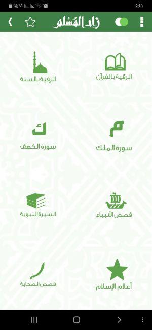 الصفحة الثانية لتطبيق زاد المسلم
