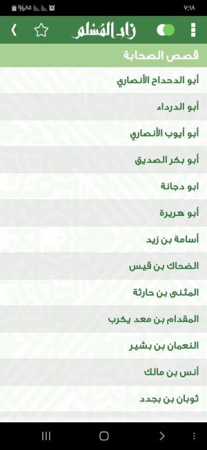 قصص الصحابة في تطبيق زاد المسلم