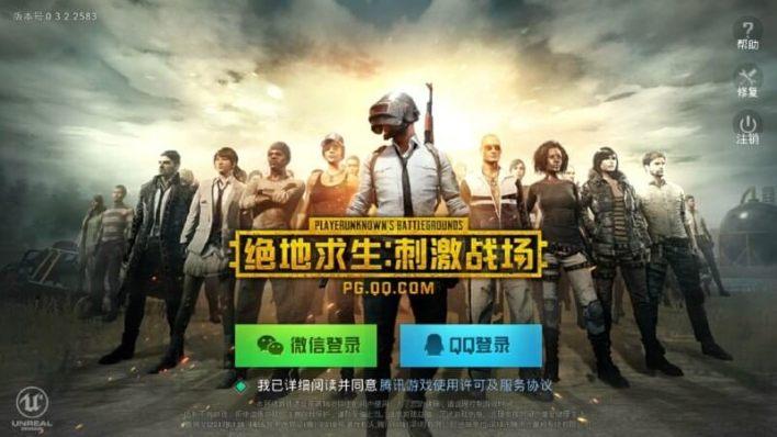 ببجي الصينية apk