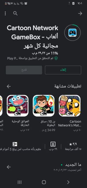 تثبيت تطبيق cartoon network game box