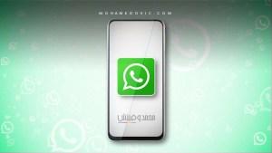 Download WhatsApp Versions